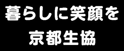 E 京都 フレンズ 生協