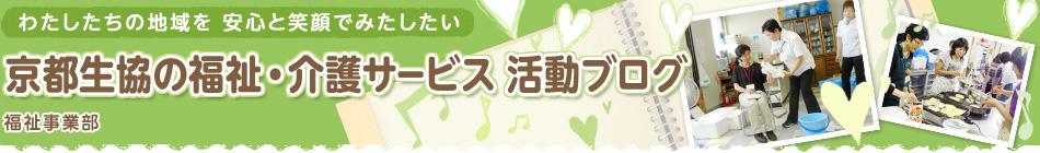 京都生協の福祉・介護サービス 活動ブログ
