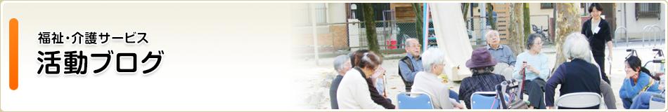 福祉・介護サービス 活動ブログ