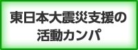 活動カンパ協力のお願い:東北地方太平洋沖地震