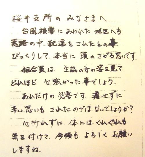 20110909_narasien08.JPG
