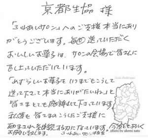 131004_iwateotegami.jpg