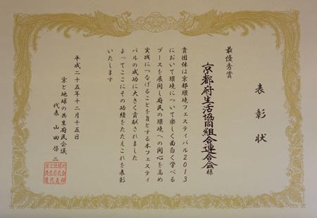 131216_kankyo2013_3.jpg