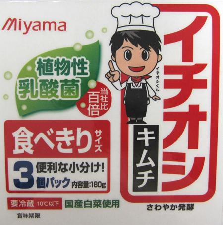 ichioshikimchi.jpg