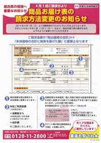 140404chirashi.jpg