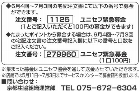 unicef1506.jpg