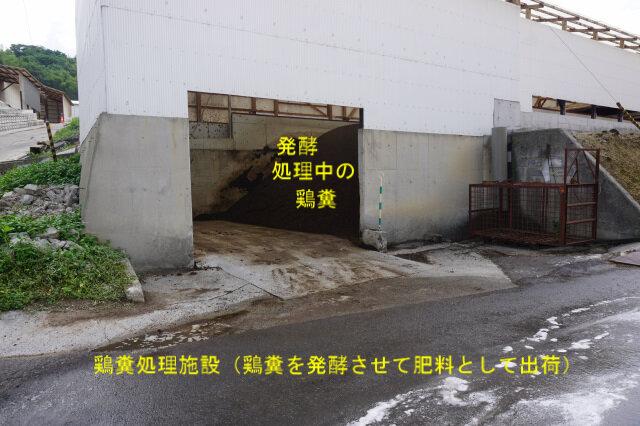 5-鶏糞処理施設.jpg