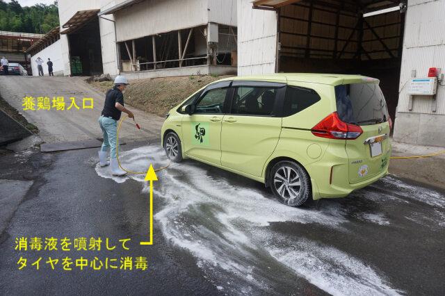 1-車両消毒.jpg