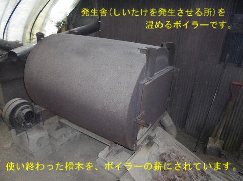 6-発生舎のボイラー(使用済みホダギを使用).jpg