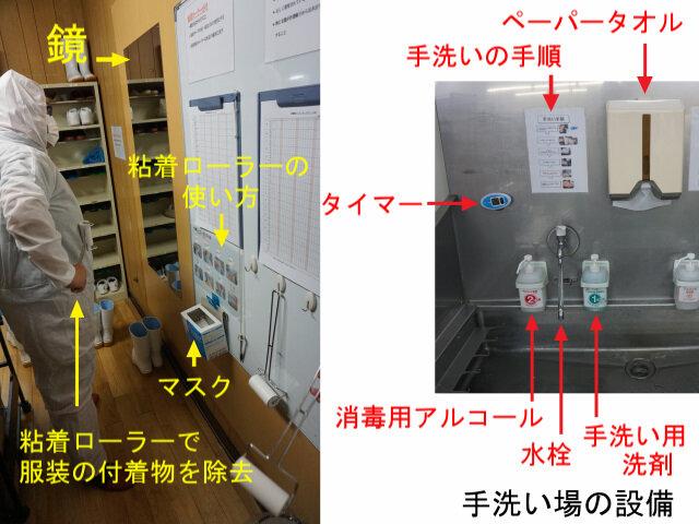 6-ローラーと手洗い.jpg
